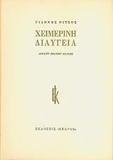 xeimerini diaygeia photo