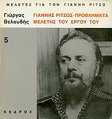giannis ritsos problimata meletis toy ergoy toy photo