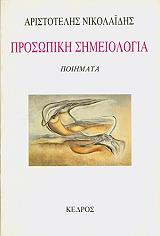 prosopiki simeiologia photo