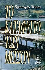 to katafygio ton meison photo