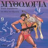 mythologia 9 oi athloi toy irakli photo