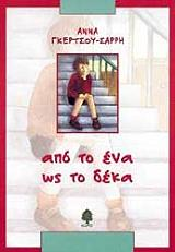 apo to ena os to deka photo