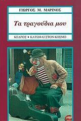 ΤΑ ΤΡΑΓΟΥΔΙΑ ΜΟΥ βιβλία   παιδική βιβλιοθήκη