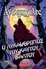 anatrixiles o lykanthropos toy kaytoy baltoy photo