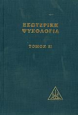 esoteriki psyxologia tomos ii photo
