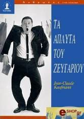 ta aplyta toy zeygarioy photo