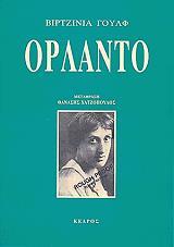 orlanto photo