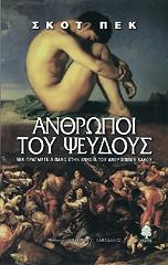 anthropoi toy pseydoys photo