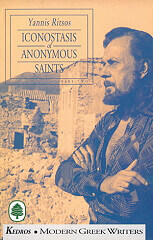 iconostasis of anonymous saints part two photo