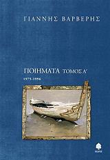 poiimata tomos a 1975 1996 photo