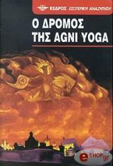 o dromos tis agni yoga photo