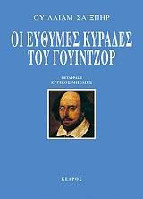 oi eythymes kyrades toy goyintzor photo