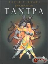 ergaleio gia to tantra photo