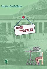club kylikeio photo