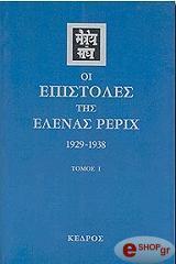 oi epistoles tis elenas rerix1929 1938tomos i photo