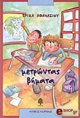 metrontas bimata photo