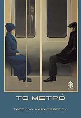 to metro photo