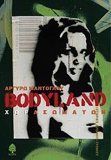 bodyland xora somaton photo