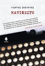 manifesto photo