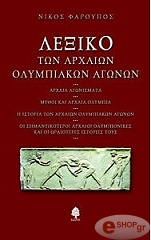 lexiko ton arxaion olympiakon agonon photo