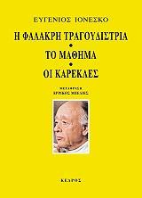i falakri tragoydistria photo