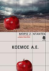 kosmos ae photo