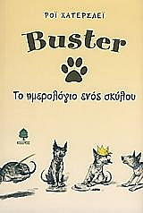 buster to imerologio enos skyloy photo