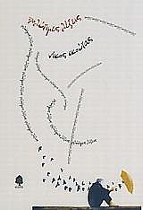 polytimes lexeis photo
