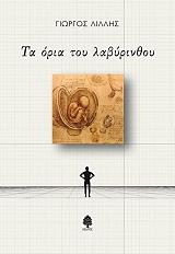 ta oria toy labyrinthoy photo