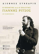 o poiitis kai o politis giannis ritsos photo