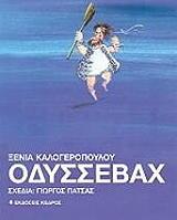 odyssebax photo