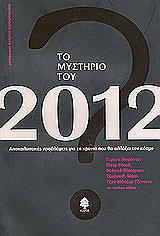 to mystirio toy 2012 photo