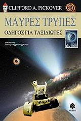 mayres trypes odigos gia taxidiotes photo