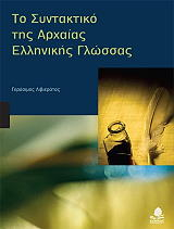 to syntaktiko tis arxaias ellinikis glossas photo
