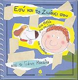 esy kai to zoaki soy ena biblio gia skylakia photo