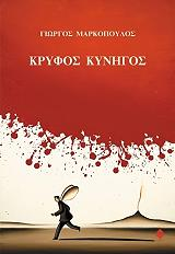 kryfos kynigos photo