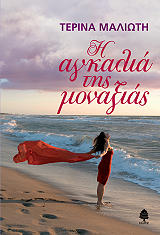 i agkalia tis monaxias photo