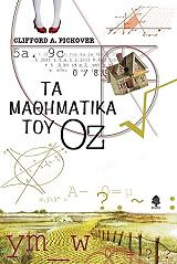 ta mathimatika toy oz