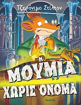 i moymia xoris onoma photo
