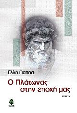 o platonas stin epoxi mas photo