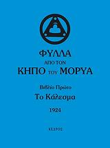 fylla apo ton kipo toy morya biblio proto to kalesma photo