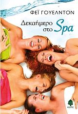 dekaimero sto spa photo