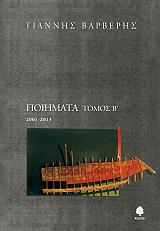 poiimata tomos b 2001 2013 photo