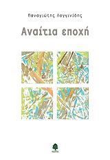 anaitia epoxi photo