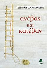 anebas kai katebas photo