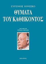 thymata toy kathikontos photo
