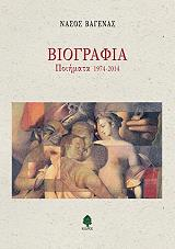 biografia poiimata 1974 2014 photo