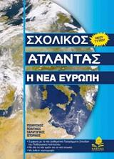 sxolikos atlantas i nea eyropi photo