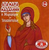 agia maria magdalini photo