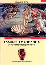 elliniki mythologia me drastiriotites gia paidia photo